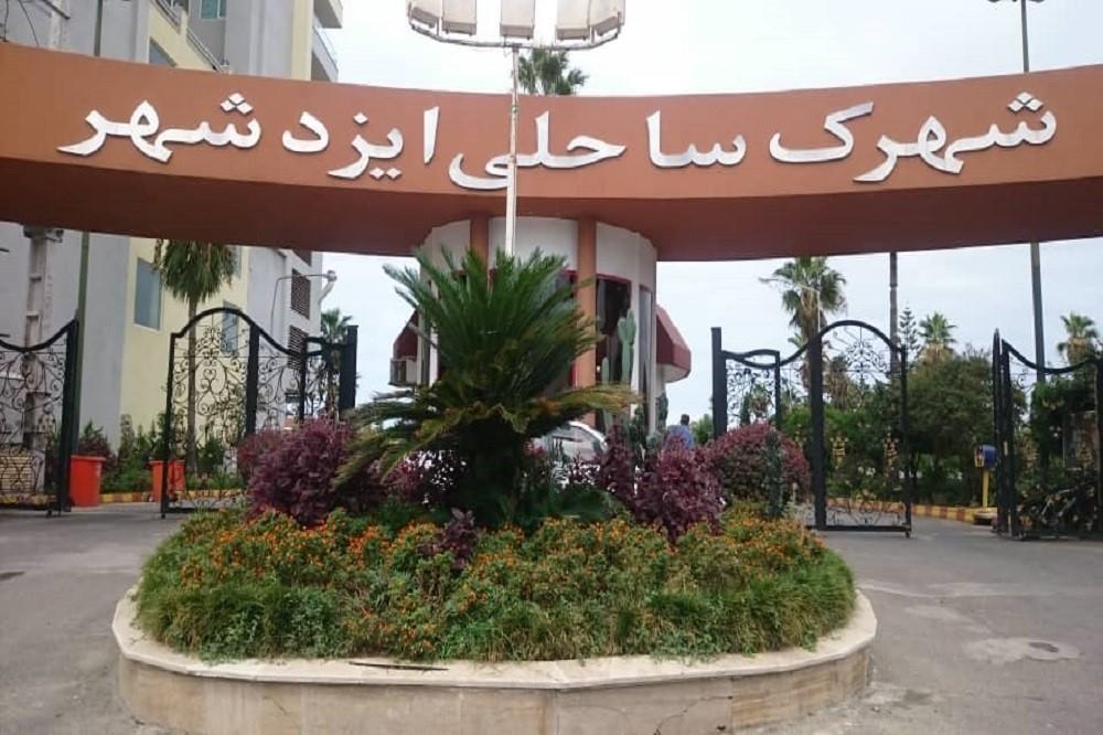 شهرک ایزد شهر مازندران